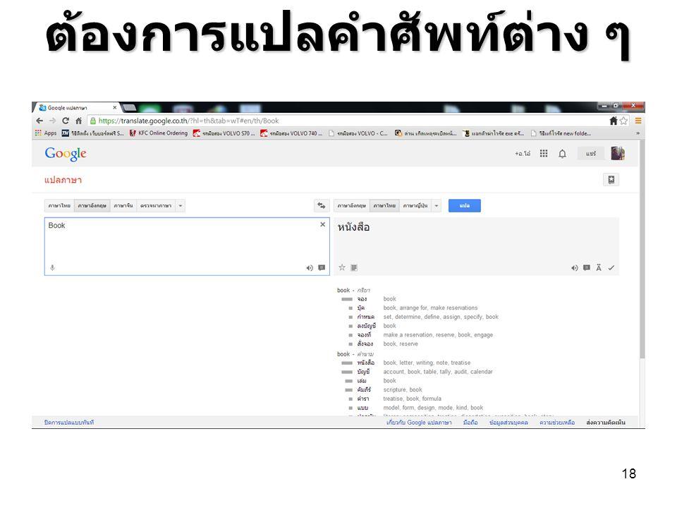 ต้องการแปลคำศัพท์ต่าง ๆ 18