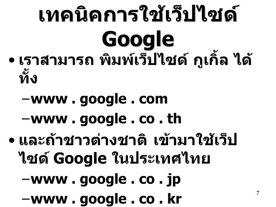เทคนิคการใช้เว็ปไซด์ Google • เราสามารถ พิมพ์เว็ปไซด์ กูเกิ้ล ได้ ทั้ง –www. google. com –www. google. co. th • และถ้าชาวต่างชาติ เข้ามาใช้เว็ป ไซด์ G