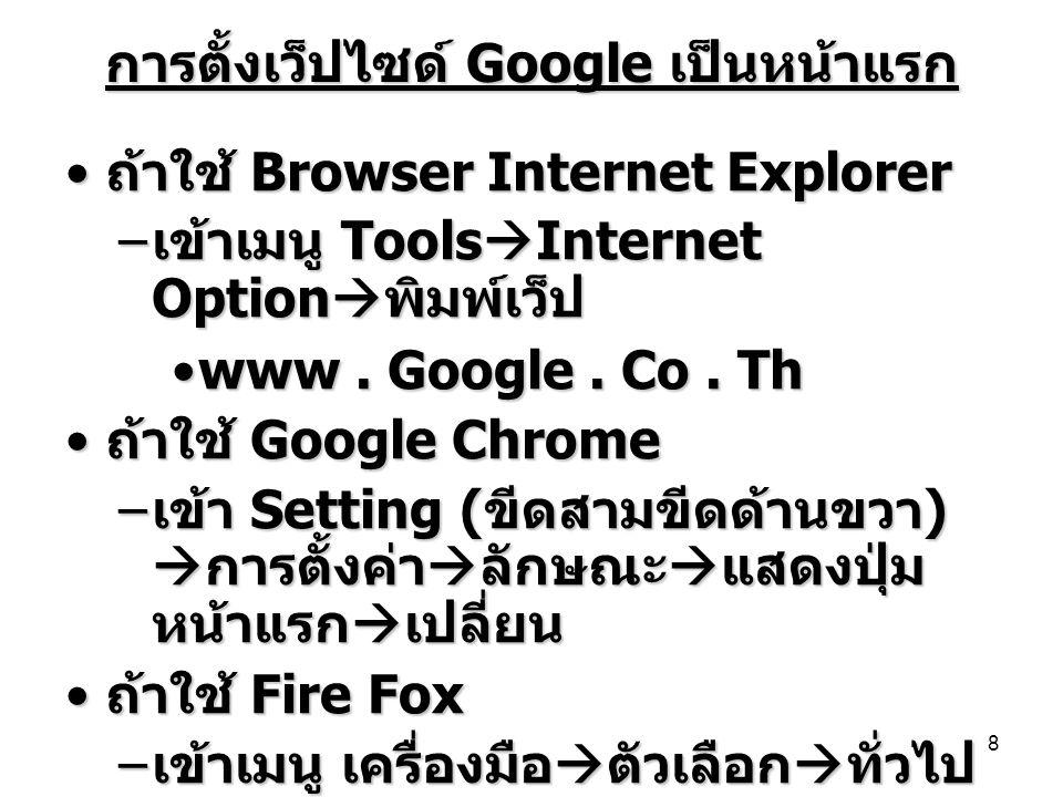 เทคนิคการใส่คำค้นหาใน กูเกิ้ล (Google) • ลองพิมพ์คำว่า  เทียบเวลา ประเทศไทย • ลองพิมพ์คำว่า  ราคาทองคำ วันนี้ • ลองพิมพ์คำว่า  ราคายางพารา วันนี้ • ลองพิมพ์คำว่า  คำกล่าวอวย พรงานแต่งงาน • ลองพิมพ์คำว่า  วิธีการผูกเนค ไท • ลองพิมพ์คำว่า  คาถาชิน บัญชร • ลองพิมพ์คำว่า  สภาพ การจราจร 9
