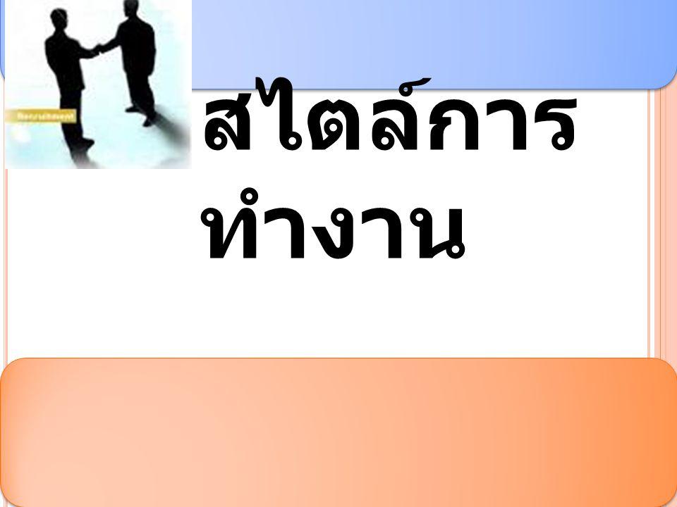 2. สไตล์การ ทำงาน