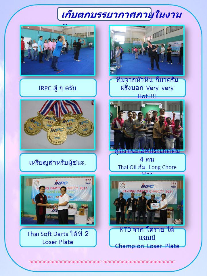เก็บตกบรรยากาศภายในงาน ฯ IRPC สู้ ๆ ครับ ทีมจากหัวหิน ก็มาครับ ฝรั่งบอก Very very Hot!!!! คู่ชิงชนะเลิศประเภททีม 4 คน Thai Oil กับ Long Chore Man เหรี