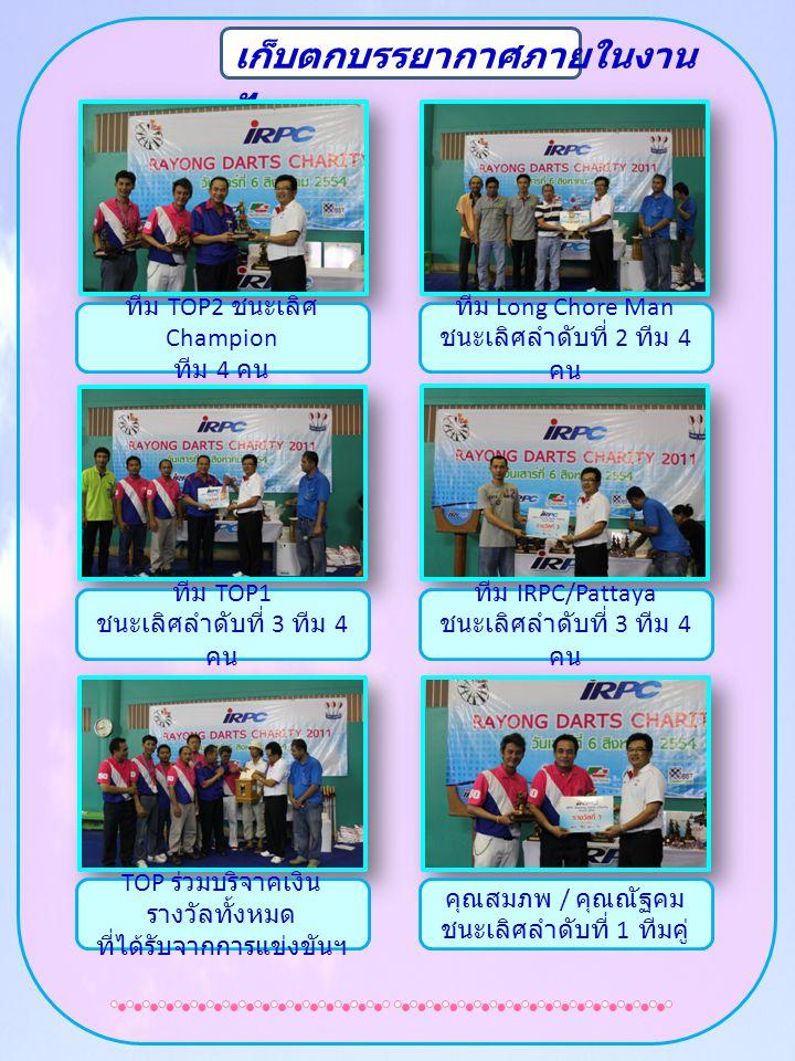 เก็บตกบรรยากาศภายในงาน ฯ ทีม TOP2 ชนะเลิศ Champion ทีม 4 คน ทีม Long Chore Man ชนะเลิศลำดับที่ 2 ทีม 4 คน ทีม TOP1 ชนะเลิศลำดับที่ 3 ทีม 4 คน ทีม IRPC