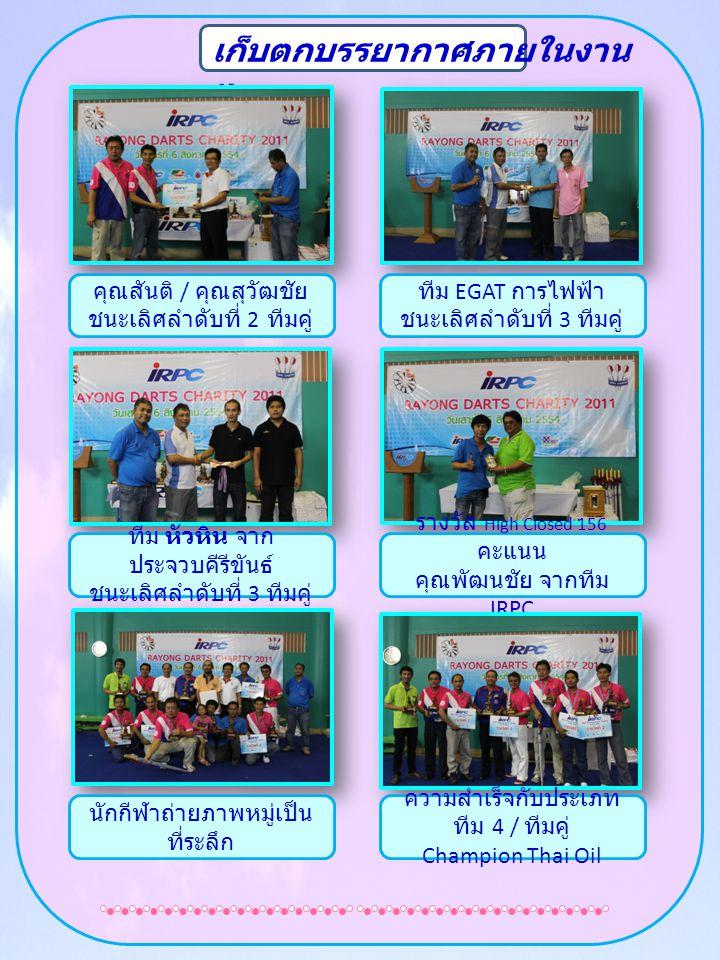 เก็บตกบรรยากาศภายในงาน ฯ คุณสันติ / คุณสุวัฒชัย ชนะเลิศลำดับที่ 2 ทีมคู่ ทีม EGAT การไฟฟ้า ชนะเลิศลำดับที่ 3 ทีมคู่ ทีม หัวหิน จาก ประจวบคีรีขันธ์ ชนะ