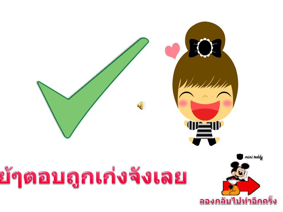 3. จังหวัดแพร่อยู่ภาคใดของประเทศไทย 1. ภาคเหนือ 2. ภาคอีสาน 3. ภาคกลาง 4. ภาคใต้