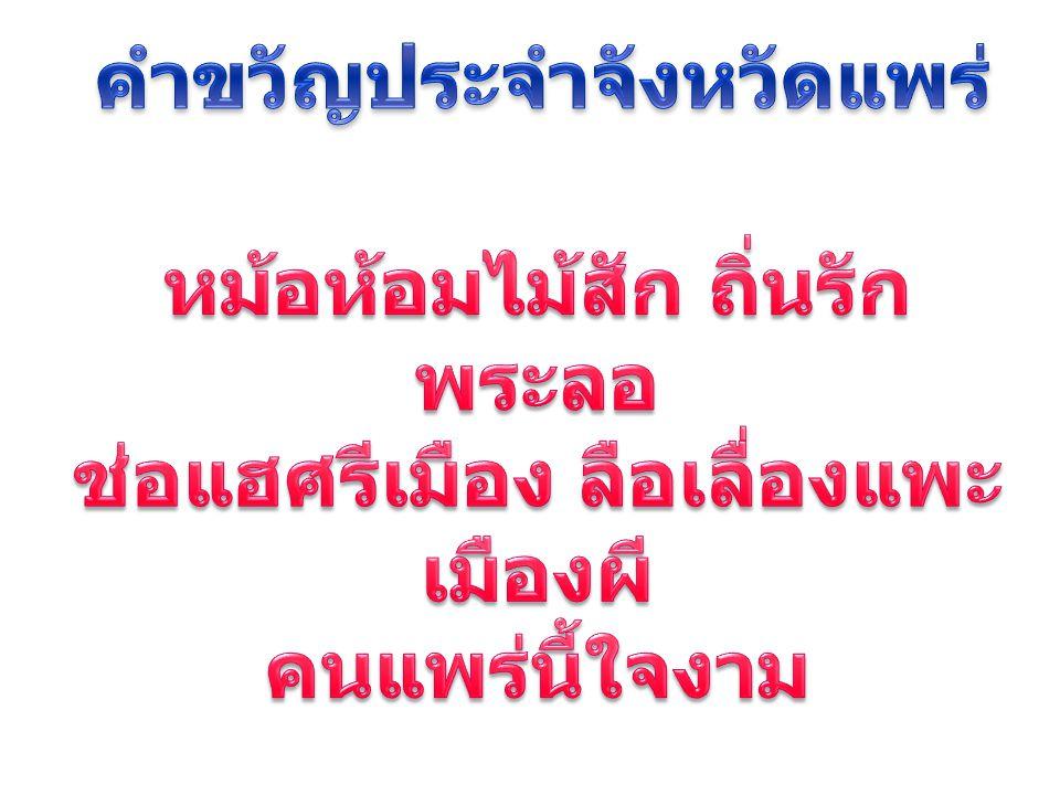 พระธาตุช่อแฮ บ้านวงศ์บุรี อุทยานแห่งชาติแม่ยม คุ้มเจ้าหลวง