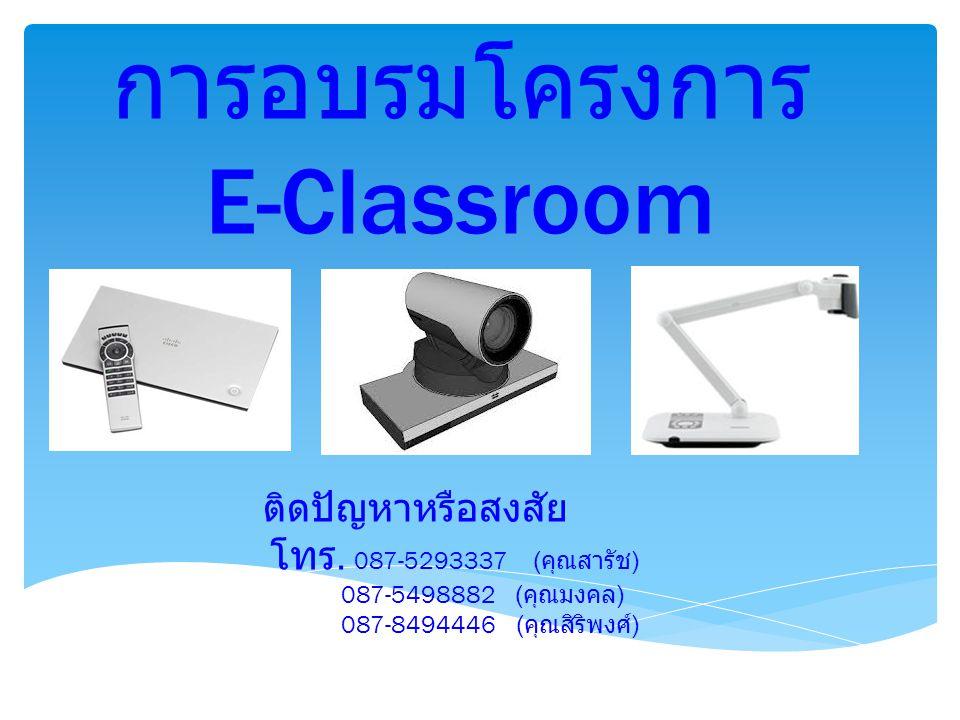 การอบรมโครงการ E-Classroom ติดปัญหาหรือสงสัย โทร. 087-5293337 ( คุณสารัช ) 087-5498882 ( คุณมงคล ) 087-8494446 ( คุณสิริพงศ์ )