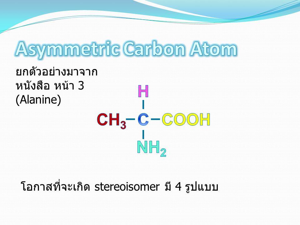 ยกตัวอย่างมาจาก หนังสือ หน้า 3 (Alanine) โอกาสที่จะเกิด stereoisomer มี 4 รูปแบบ