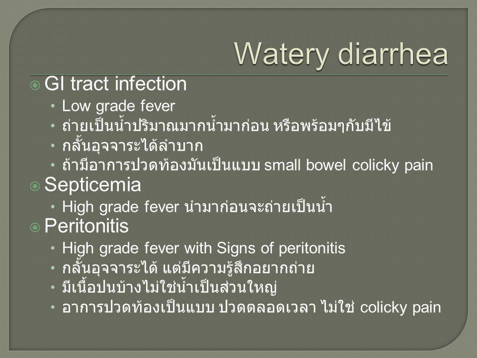  GI tract infection • Low grade fever • ถ่ายเป็นน้ำปริมาณมากน้ำมาก่อน หรือพร้อมๆกับมีไข้ • กลั้นอุจจาระได้ลำบาก • ถ้ามีอาการปวดท้องมันเป็นแบบ small b