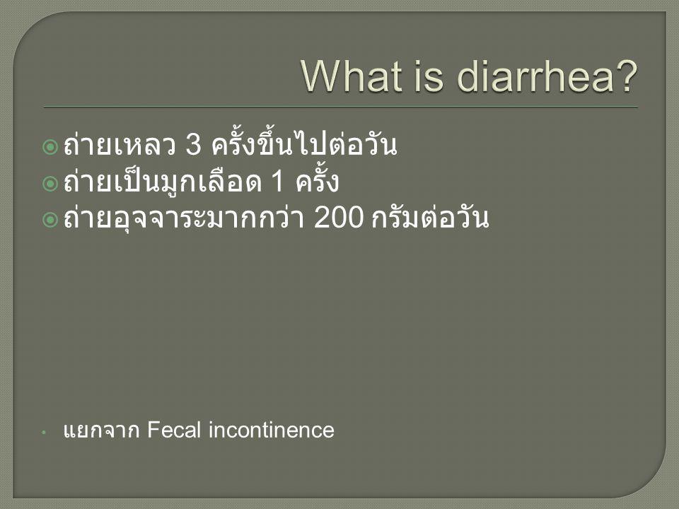  ถ่ายเหลว 3 ครั้งขึ้นไปต่อวัน  ถ่ายเป็นมูกเลือด 1 ครั้ง  ถ่ายอุจจาระมากกว่า 200 กรัมต่อวัน • แยกจาก Fecal incontinence