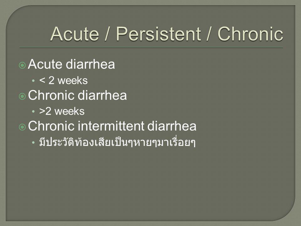  Acute diarrhea • < 2 weeks  Chronic diarrhea • >2 weeks  Chronic intermittent diarrhea • มีประวัติท้องเสียเป็นๆหายๆมาเรื่อยๆ