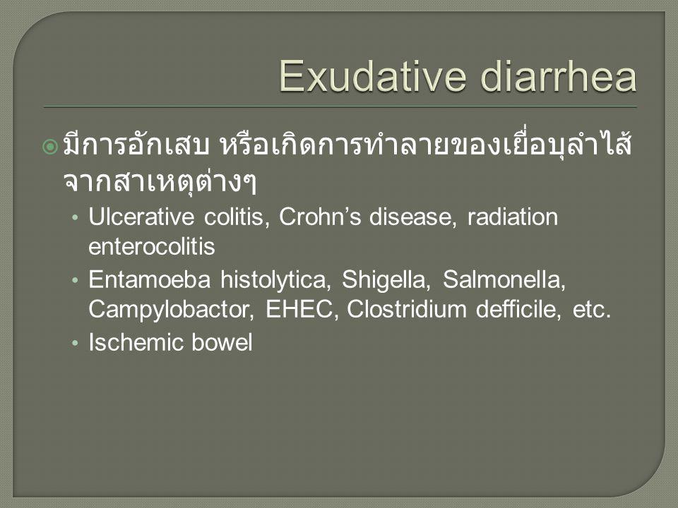  มีการอักเสบ หรือเกิดการทำลายของเยื่อบุลำไส้ จากสาเหตุต่างๆ • Ulcerative colitis, Crohn's disease, radiation enterocolitis • Entamoeba histolytica, S