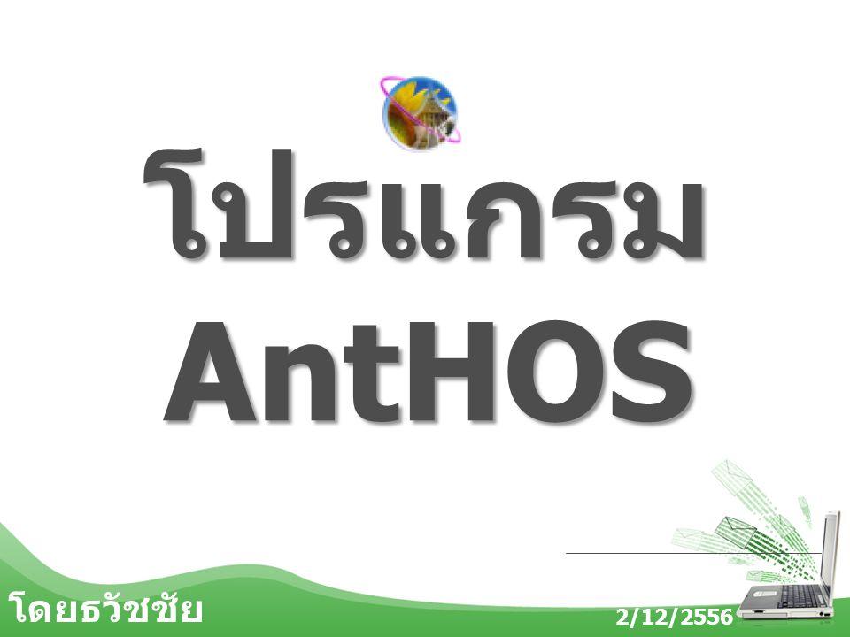 โดยธวัชชัย เข็มอุทา โปรแกรม AntHOS 2/12/2556