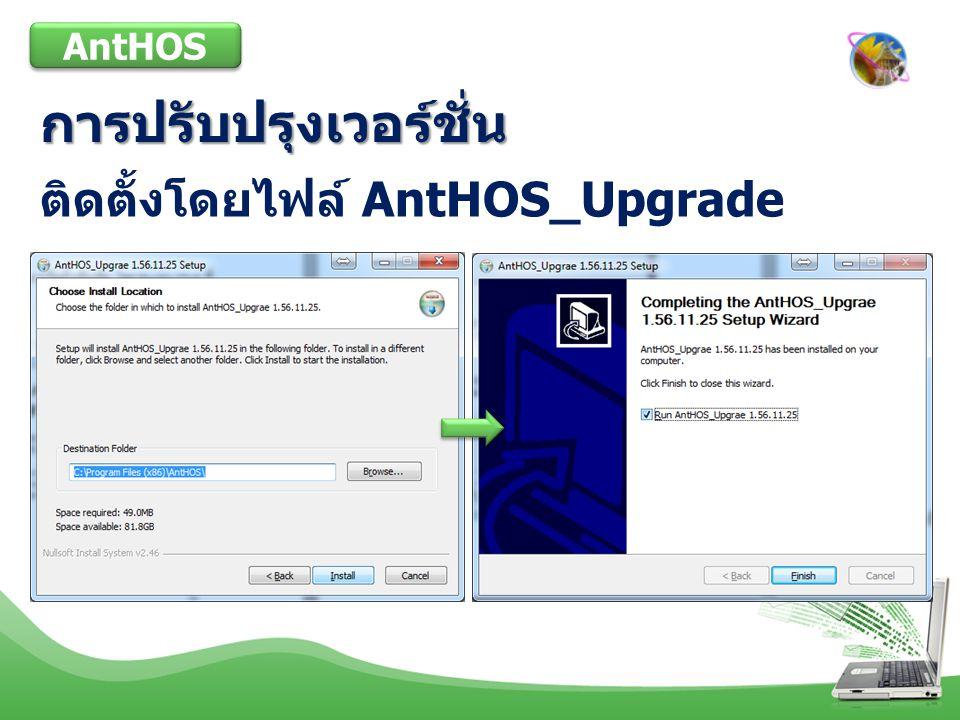 การปรับปรุงเวอร์ชั่น AntHOS ติดตั้งโดยไฟล์ AntHOS_Upgrade