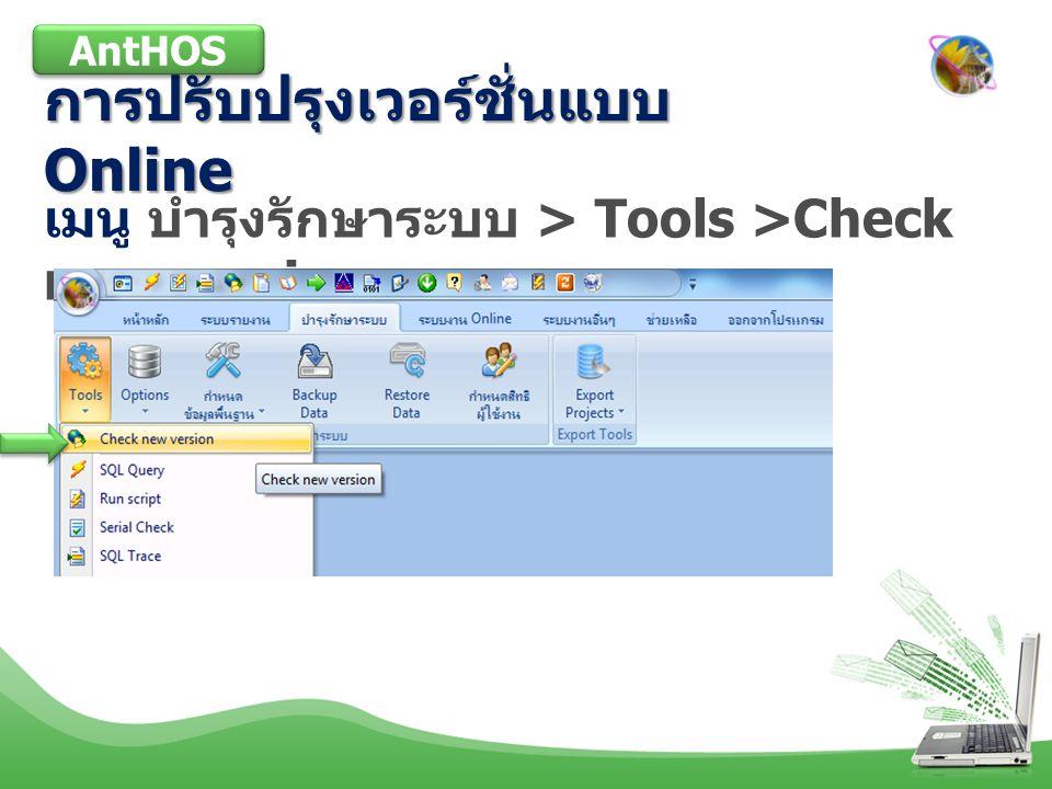 การปรับปรุงเวอร์ชั่นแบบ Online AntHOS เมนู บำรุงรักษาระบบ > Tools >Check new version