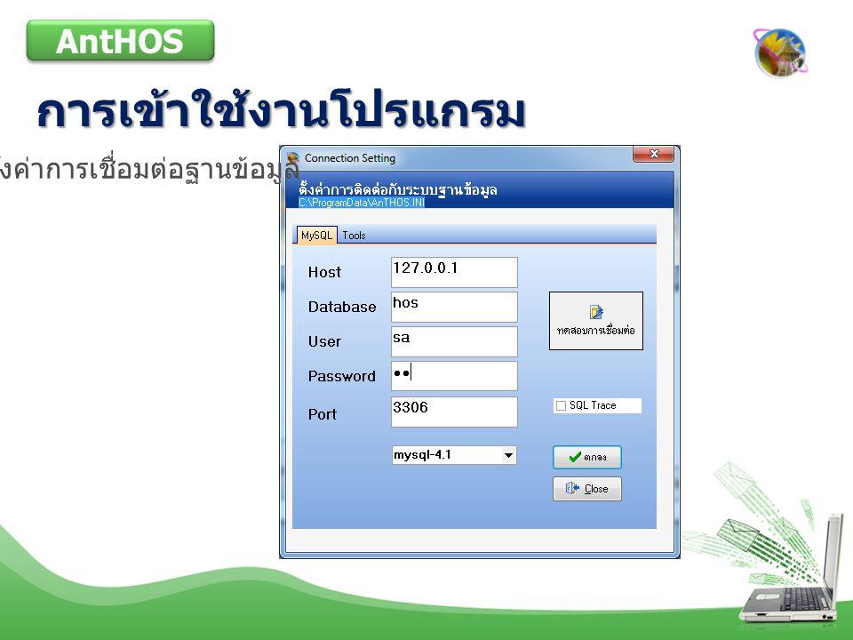 การเข้าใช้งานโปรแกรม AntHOS ตั้งค่าการเชื่อมต่อฐานข้อมูล