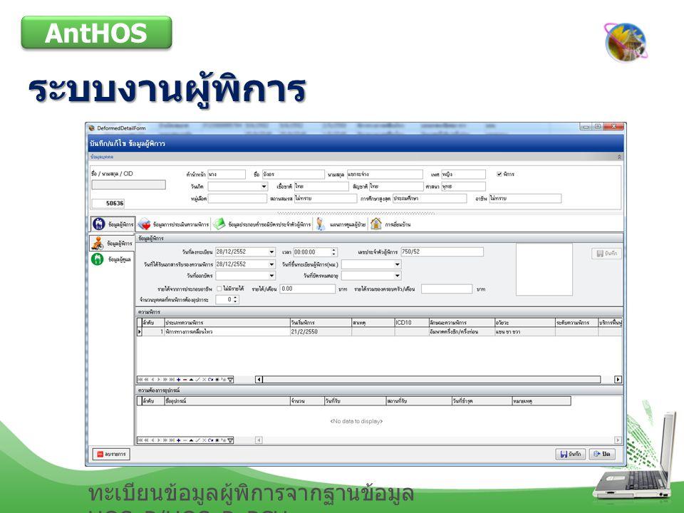 ระบบงานผู้พิการ ทะเบียนข้อมูลผู้พิการจากฐานข้อมูล HOSxP/HOSxP_PCU