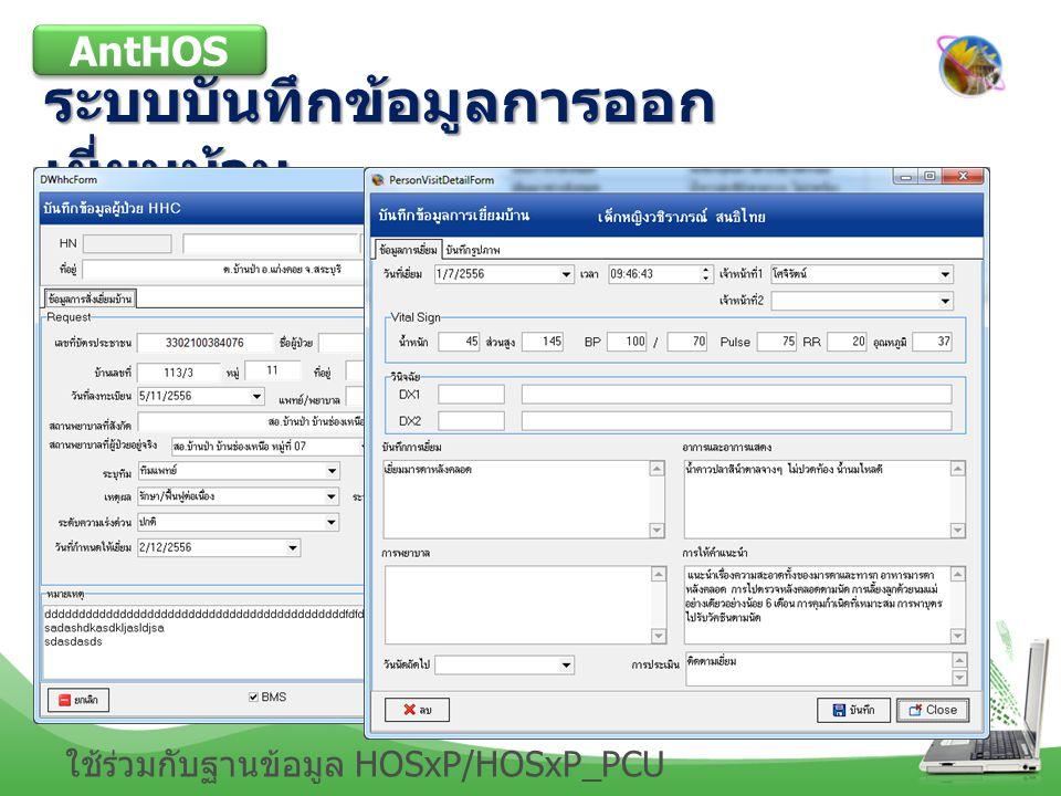 ระบบบันทึกข้อมูลการออก เยี่ยมบ้าน AntHOS ใช้ร่วมกับฐานข้อมูล HOSxP/HOSxP_PCU