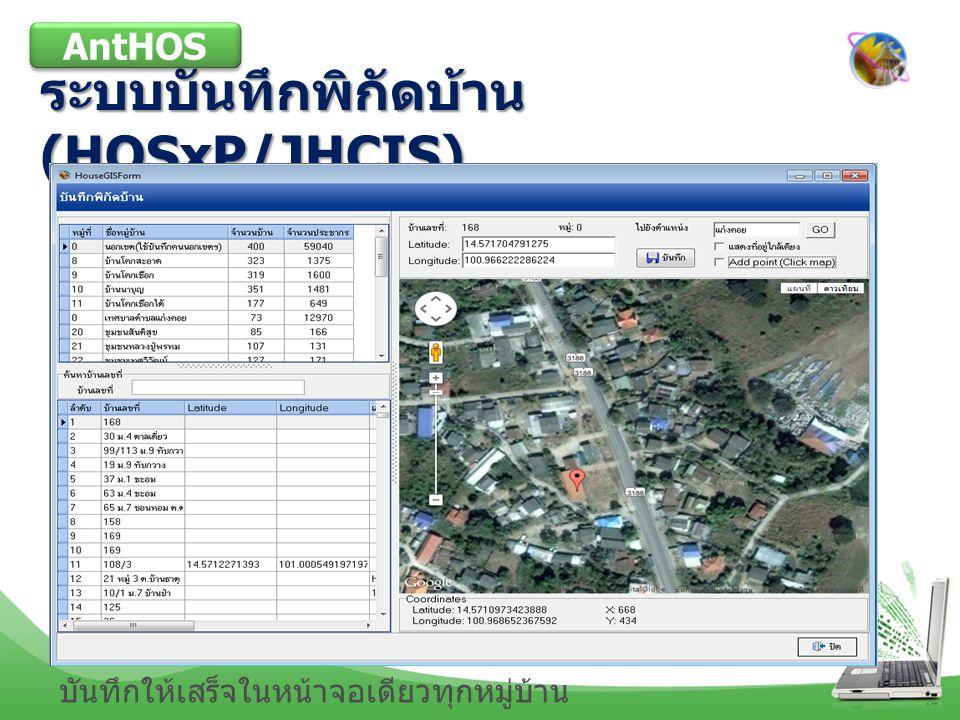 ระบบบันทึกพิกัดบ้าน (HOSxP/JHCIS) AntHOS บันทึกให้เสร็จในหน้าจอเดียวทุกหมู่บ้าน
