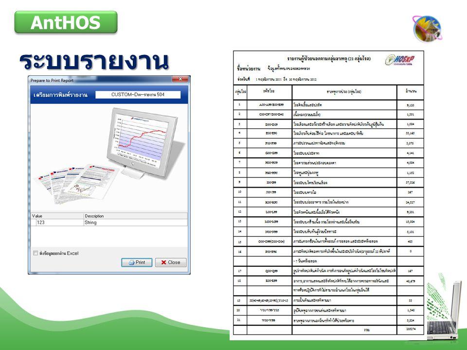ระบบรายงาน AntHOS