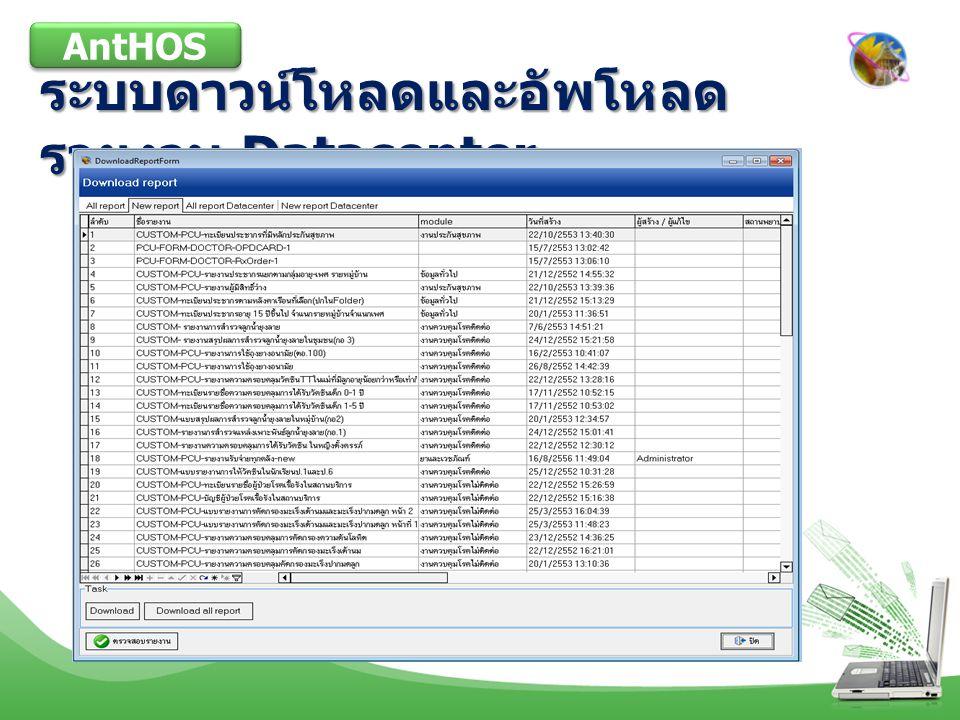 ระบบดาวน์โหลดและอัพโหลด รายงาน Datacenter AntHOS