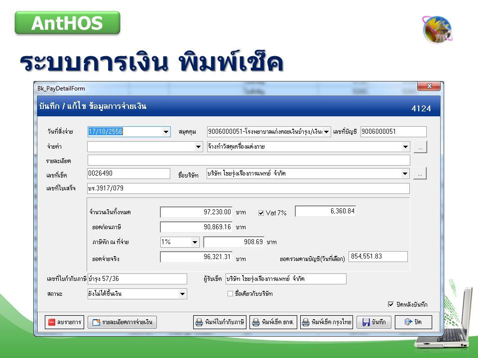 ระบบการเงิน พิมพ์เช็ค AntHOS