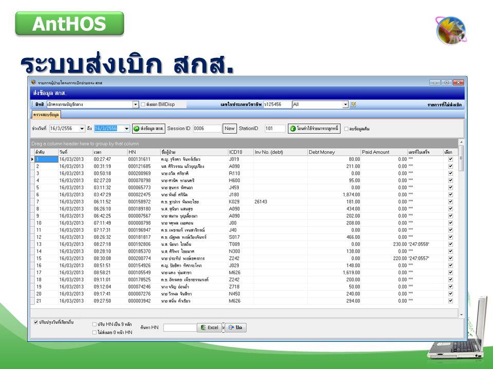 ระบบส่งเบิก สกส. AntHOS