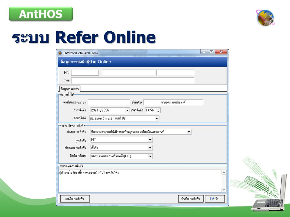 ระบบ Refer Online AntHOS