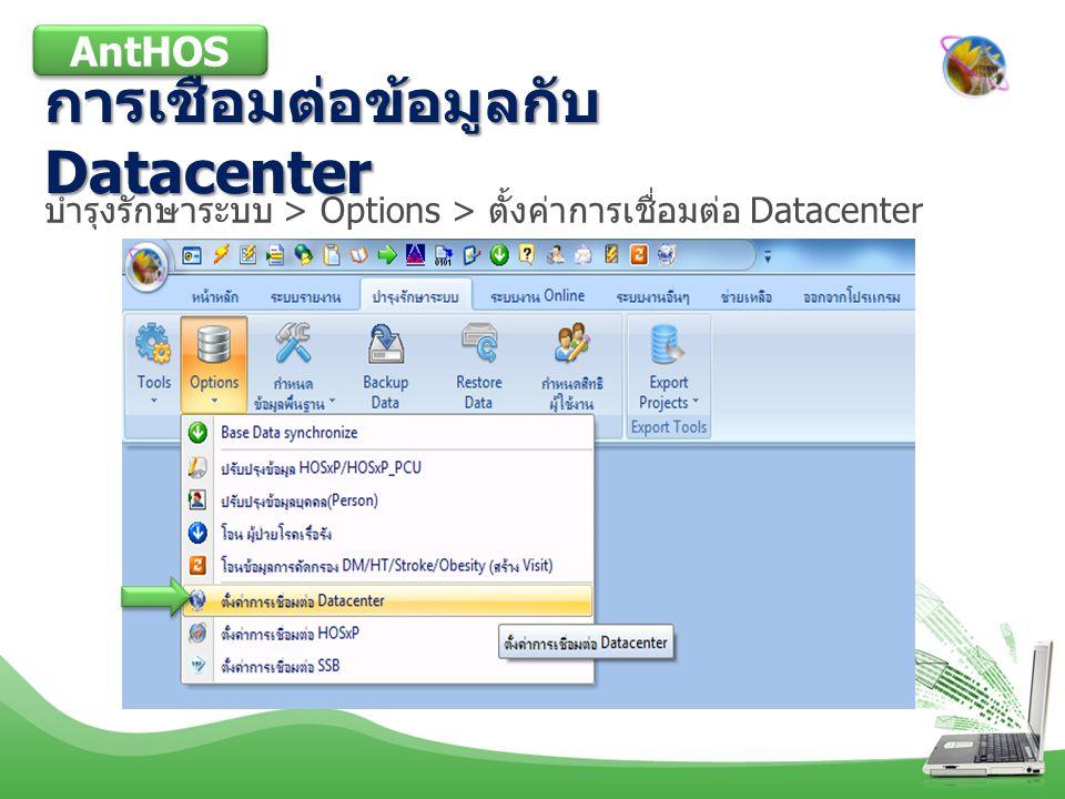 การเชื่อมต่อข้อมูลกับ Datacenter AntHOS บำรุงรักษาระบบ > Options > ตั้งค่าการเชื่อมต่อ Datacenter