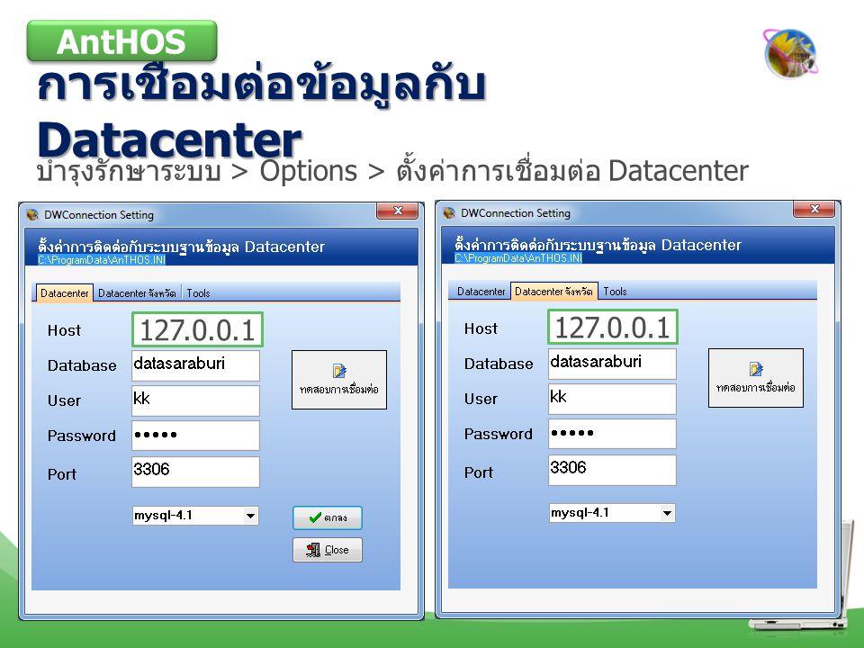 การเชื่อมต่อข้อมูลกับ Datacenter AntHOS บำรุงรักษาระบบ > Options > ตั้งค่าการเชื่อมต่อ Datacenter 127.0.0.1