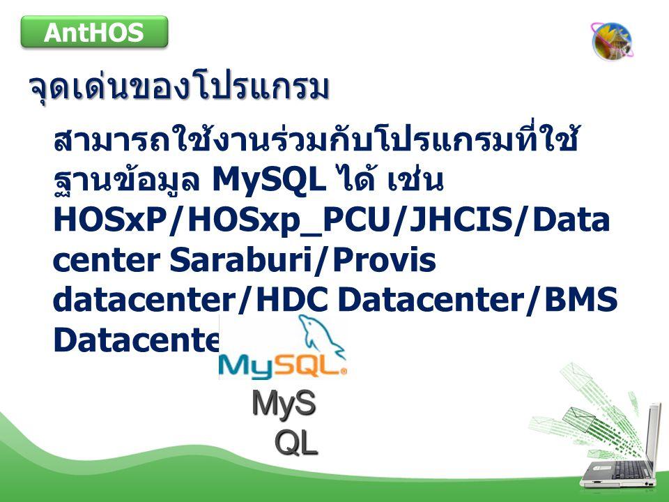 จุดเด่นของโปรแกรม AntHOS สามารถใช้งานร่วมกับโปรแกรมที่ใช้ ฐานข้อมูล MySQL ได้ เช่น HOSxP/HOSxp_PCU/JHCIS/Data center Saraburi/Provis datacenter/HDC Datacenter/BMS Datacenter ฯลฯ MyS QL