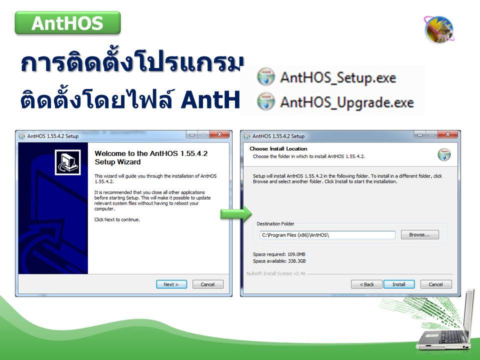 ระบบ Refer Online AntHOS