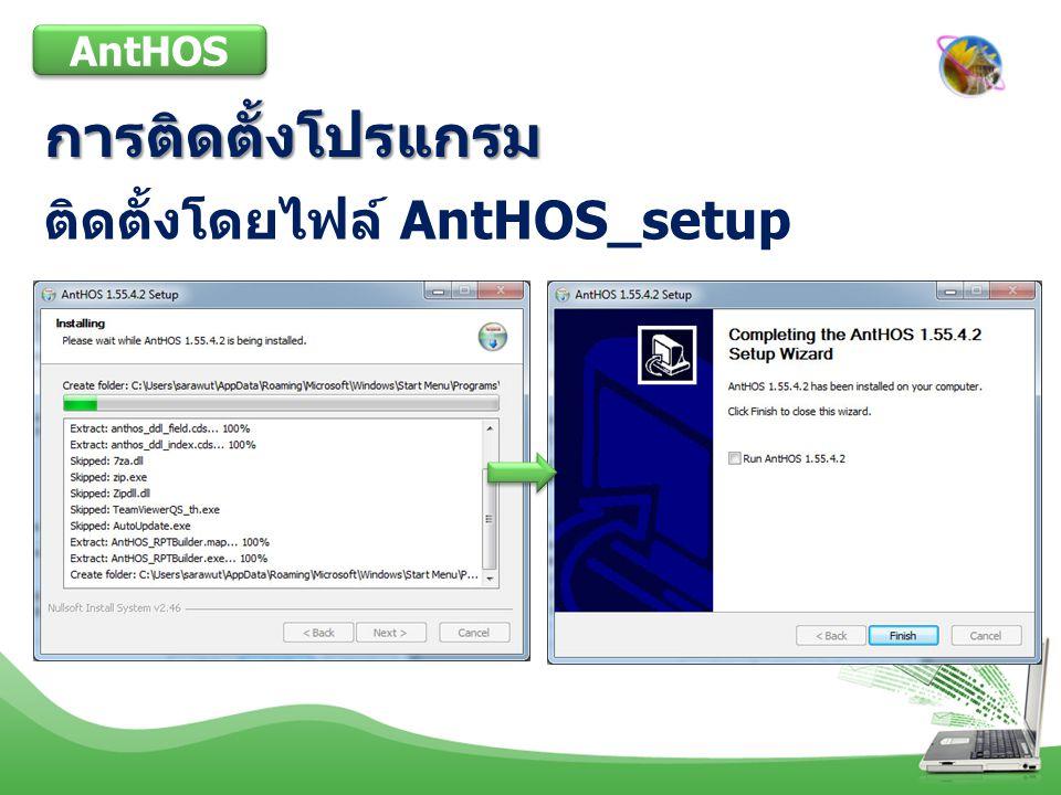 การติดตั้งโปรแกรม AntHOS ติดตั้งโดยไฟล์ AntHOS_setup
