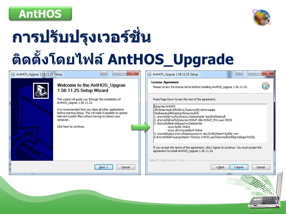 ระบบ Base DataSynchronize AntHOS