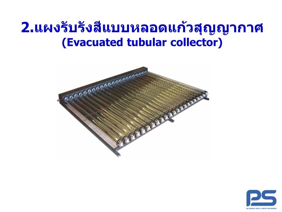 ตัวเก็บรังสีอาทิตย์แบบแผ่นเรียบ (Flat plate collector) • ทำงานในช่วงความยาวคลื่น 0.3 – 3.0 µm ตามแต่ชนิดของ ตัวดูดกลืนรังสี • สามารถทำอุณหภูมิสูงสุด ประมาณ 100  C • ไม่ใช้อุปกรณ์เคลื่อนที่ตามดวง อาทิตย์