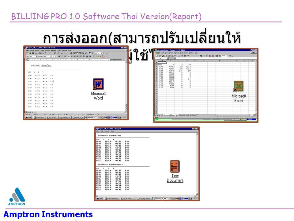 การส่งออก ( สามารถปรับเปลี่ยนให้ เหมาะสมกับผู้ใช้ได้ ) BILLlING PRO 1.0 Software Thai Version(Report) Amptron Instruments (Thailand) Co.,Ltd.
