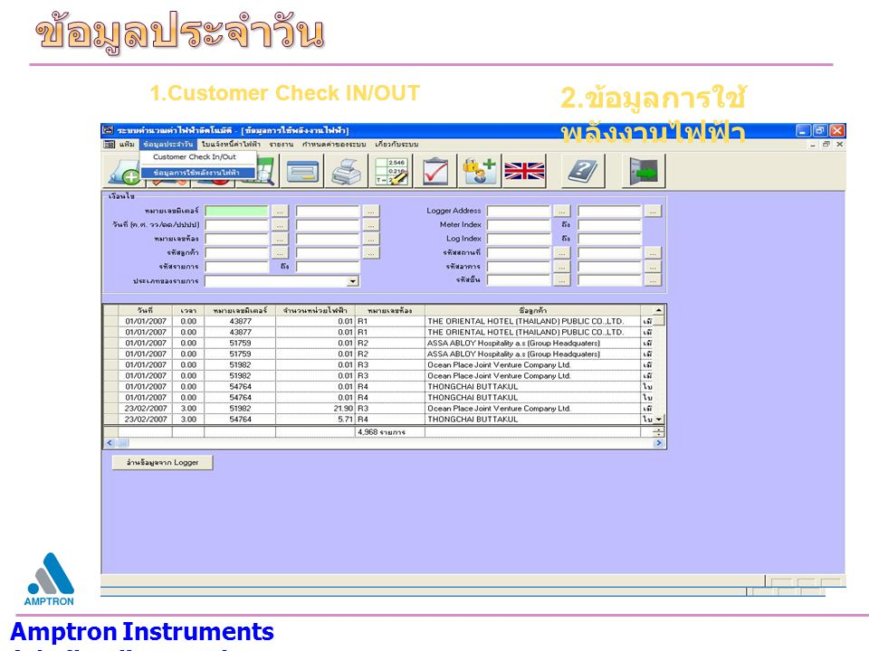 1.Customer Check IN/OUT 2. ข้อมูลการใช้ พลังงานไฟฟ้า Amptron Instruments (Thailand) Co.,Ltd.