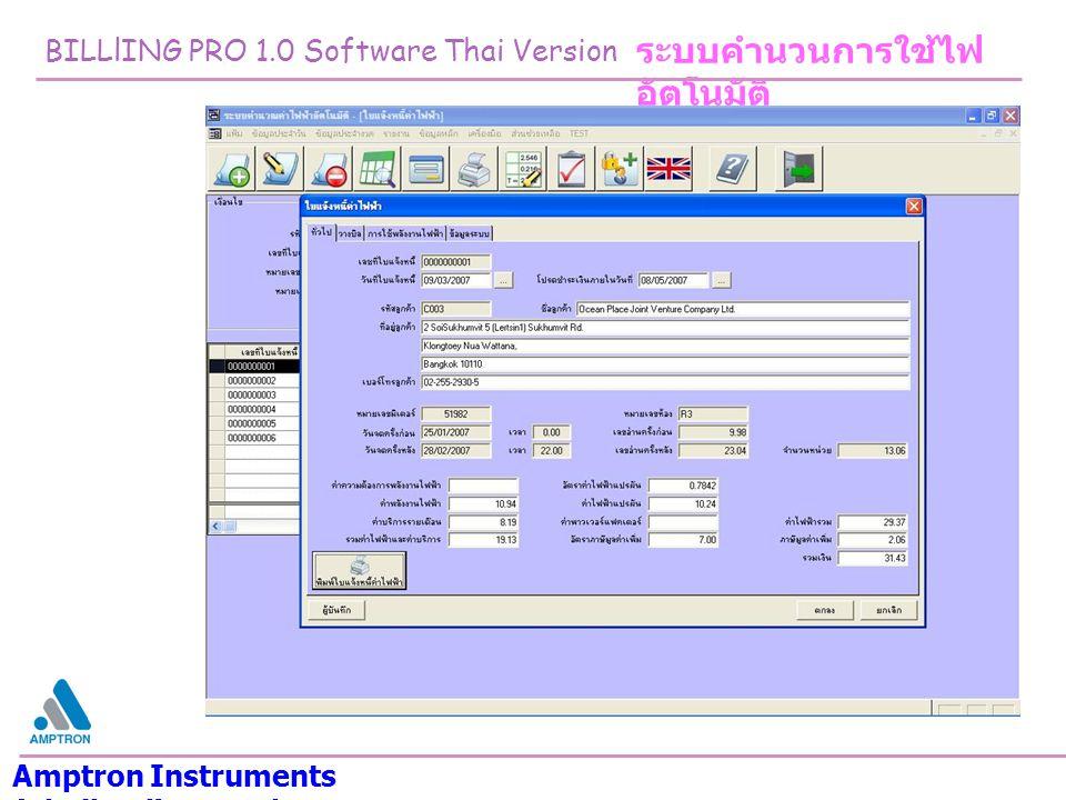 ระบบคำนวนการใช้ไฟ อัตโนมัติ BILLlING PRO 1.0 Software Thai Version Amptron Instruments (Thailand) Co.,Ltd.