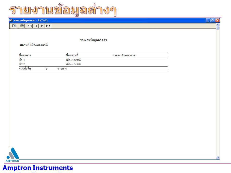 เป็นการบอกข้อมูลต่างๆ ของระบบ เช่น สถานที่ อาคาร ชั้น และห้อง Amptron Instruments (Thailand) Co.,Ltd.