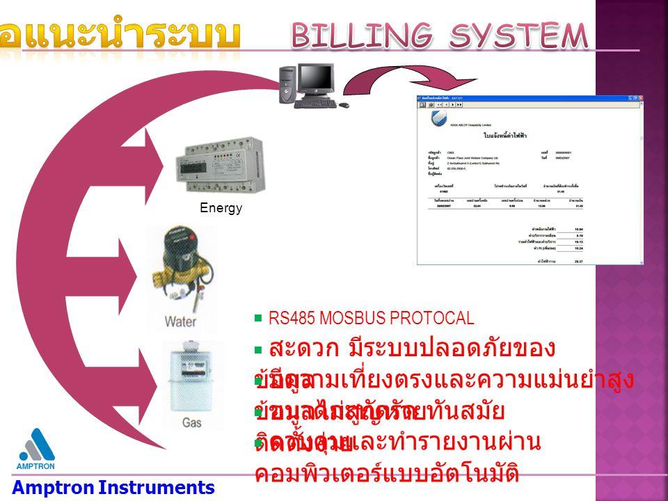 Amptron Instruments (Thailand) Co.,Ltd. ■ สะดวก มีระบบปลอดภัยของ ข้อมูล ■ มีความเที่ยงตรงและความแม่นยำสูง ข้อมูลไม่สูญหาย ■ ขนาดกะทัดรัด ทันสมัย ติดตั