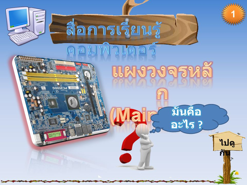 แผงวงจรหลัก หรือ Mainboard เป็นอุปกรณ์ที่บรรจุอยู่ ในกล่องคอมพิวเตอร์ หรือ เคส (Case) เปรียบเสมือนศูนย์กลาง ของเครื่องคอมพิวเตอร์ เพราะทุกๆหน่วยของ คอมพิวเตอร์ จะต้อง นำมาต่อพ่วงกับ แผงวงจรหลักทั้งหมด จึงจะสามารถทำงานได้ 2 2