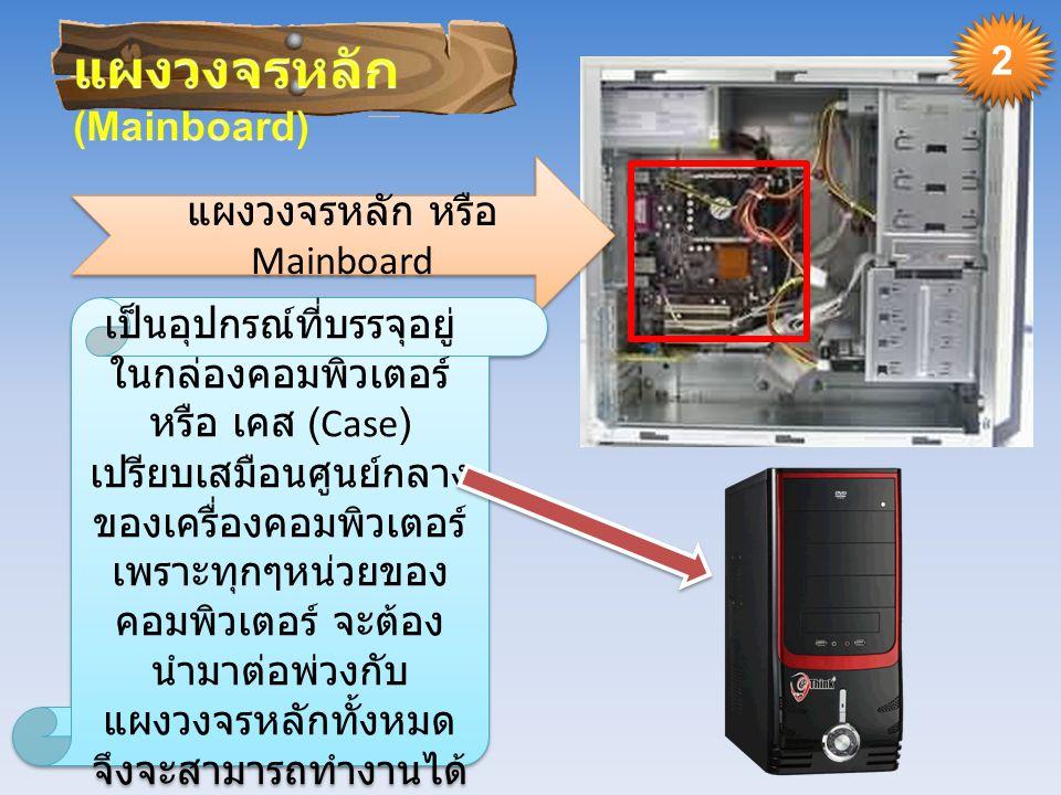 แผงวงจรหลัก หรือ Mainboard เป็นอุปกรณ์ที่บรรจุอยู่ ในกล่องคอมพิวเตอร์ หรือ เคส (Case) เปรียบเสมือนศูนย์กลาง ของเครื่องคอมพิวเตอร์ เพราะทุกๆหน่วยของ คอ