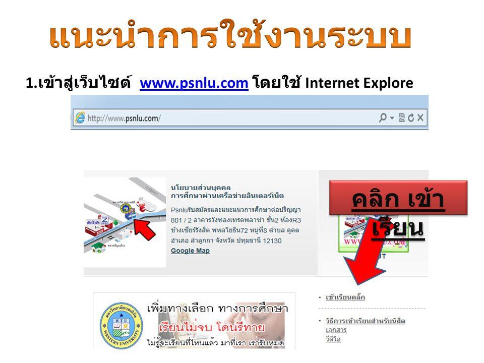 1. เข้าสู่เว็บไซต์ www.psnlu.com โดยใช้ Internet Explorewww.psnlu.com คลิก เข้า เรียน