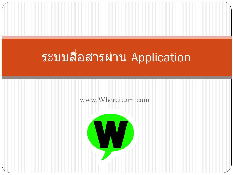 www.Whereteam.com ระบบสื่อสารผ่าน Application