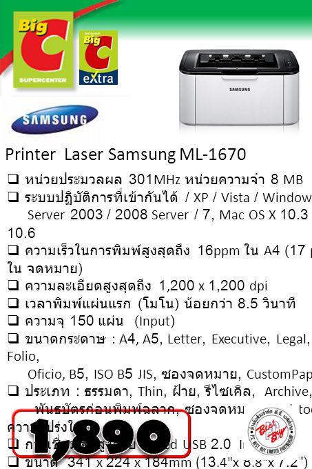 Printer Laser Samsung ML-1670  หน่วยประมวลผล 301MHz หน่วยความจำ 8 MB  ระบบปฏิบัติการที่เข้ากันได้ / XP / Vista / Windows 7 Server 2003 / 2008 Server