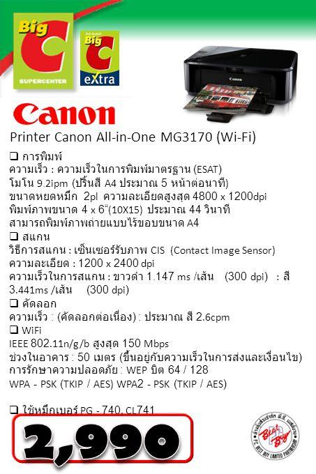 Printer Canon All-in-One MG3170 (Wi-Fi)  การพิมพ์ ความเร็ว : ความเร็วในการพิมพ์มาตรฐาน (ESAT) โมโน 9.2ipm ( ปริ้นสี A4 ประมาณ 5 หน้าต่อนาที ) ขนาดหยด