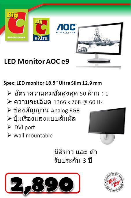  อัตราความคมชัดสูงสุด 20 ล้าน : 1  ความละเอียด 1366 x 768 @ 60 Hz  ช่องสัญญาน Analog RGB  5 ms response time  16.7 m Colors  15 pin 15 pin D-Sub connector รับประกัน 3 ปี LED Monitor AOC e950sw Spec: Green LED monitor 18.5