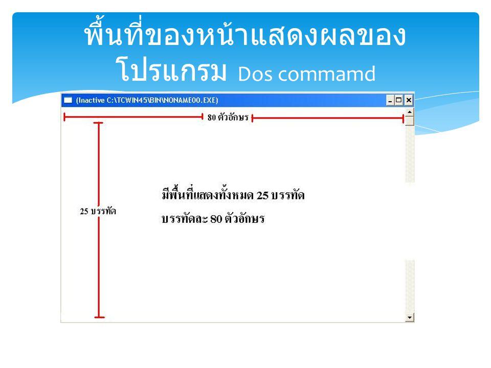 พื้นที่ของหน้าแสดงผลของ โปรแกรม Dos commamd