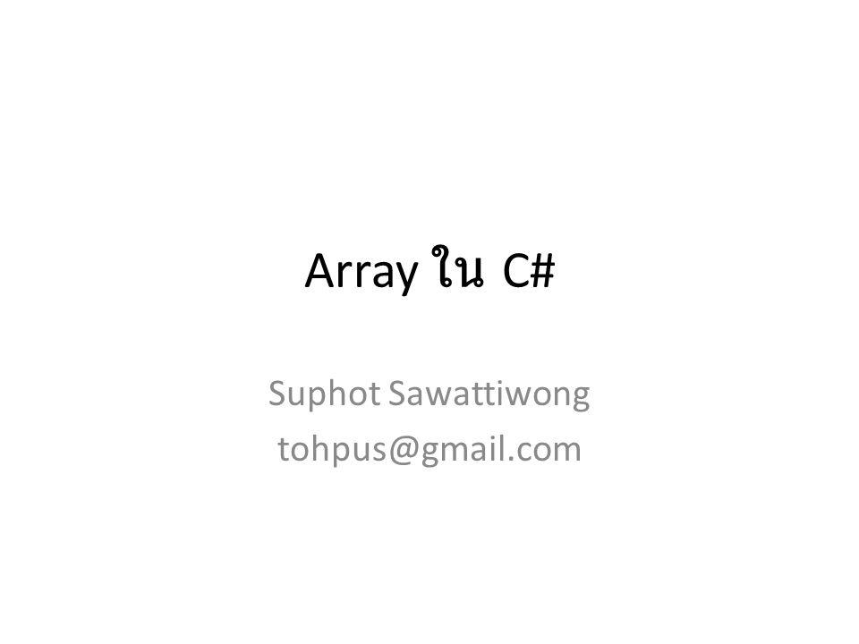 Array ใน C# Suphot Sawattiwong tohpus@gmail.com