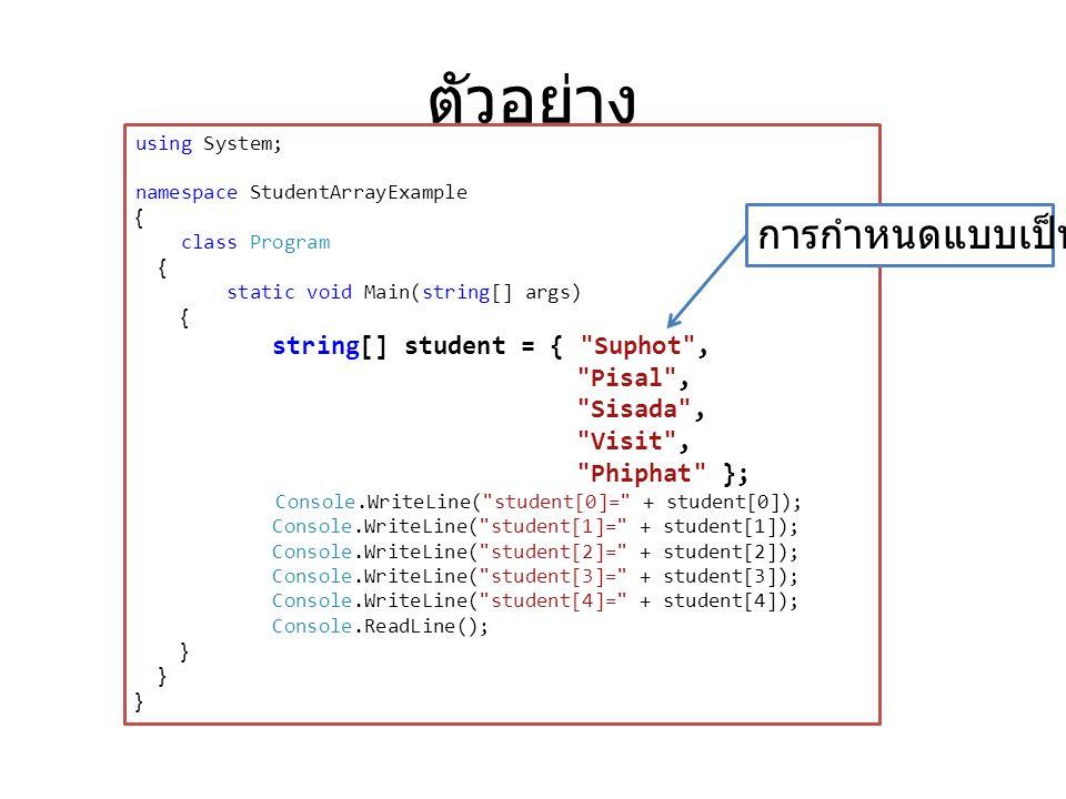 ตัวอย่าง using System; namespace StudentArrayExample { class Program { static void Main(string[] args) { string[] student = {
