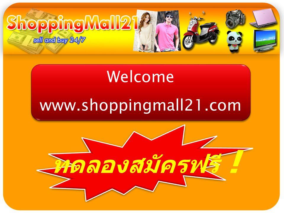 ทดลองสมัครฟรี ! Welcome www.shoppingmall21.com Welcome www.shoppingmall21.com